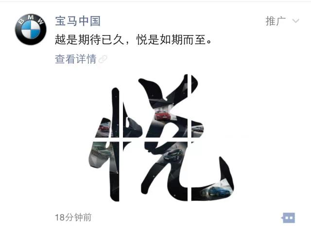 微信汽车BMW广告,大数据下的精准营销?